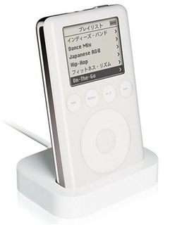 iPod (dock connector) (アップル)