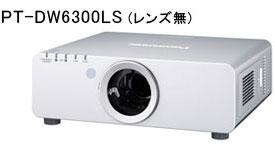 PT-DW6300 (パナソニック)