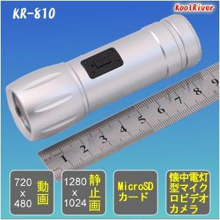 KR-810 (クールリバー)