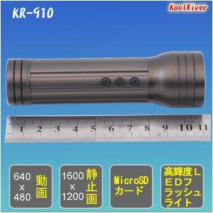 KR-910 (クールリバー)