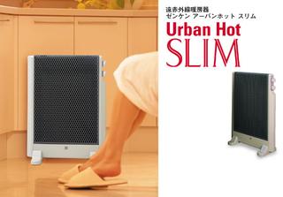 Urban Hot SLIM(アーバンホットスリム) RH-500 (ゼンケン)