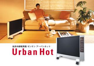 Urban Hot(アーバンホット) (ゼンケン)