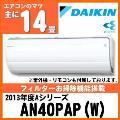 AN40PAP-W (ダイキン)