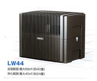 LW44 (ベンタ)
