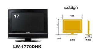 LW1770DHK (バイデザイン)