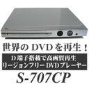S-707CP (サポートプラス)