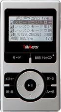 TalkMaster RIR-100 (サン電子)