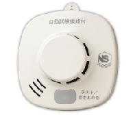 火の元監視番 SA05-1 (大建工業)
