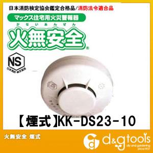 火無安全 KK-DS23-10 (マックス)