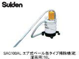 SAC-100 アルミセット (スイデン)