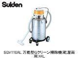 SGV-110AL (スイデン)
