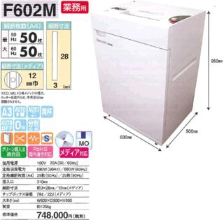 セキュレット F602M (石澤製作所)