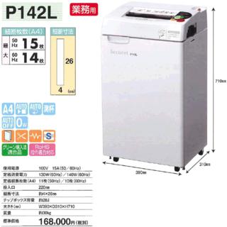 セキュレット P142L (石澤製作所)
