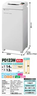 セキュレット PD123M (石澤製作所)