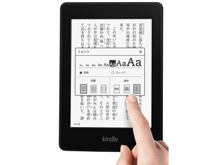 Kindle Paperwhite (Amazon)